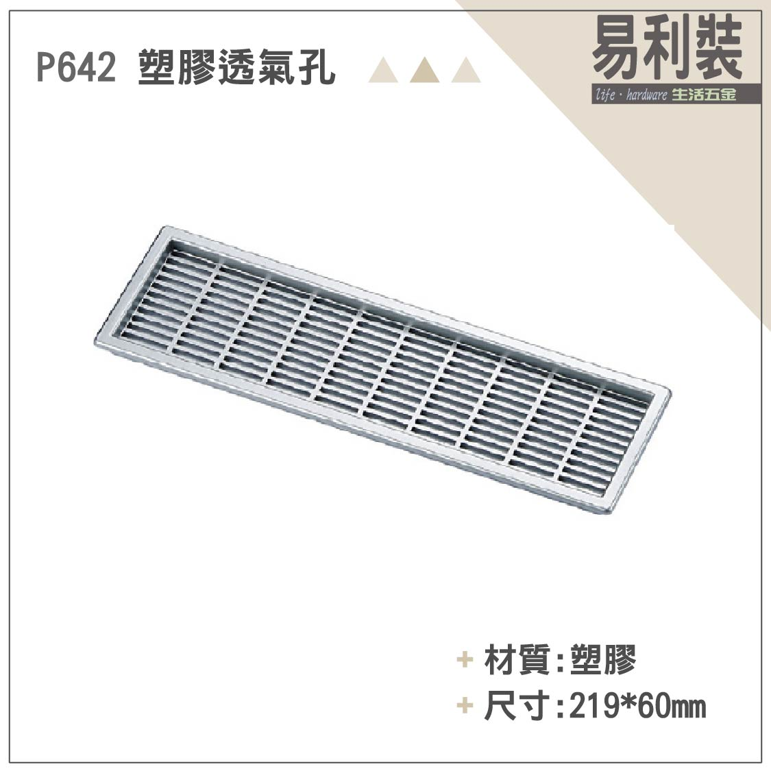 【 EASYCAN  】P642 塑膠透氣孔 易利裝生活五金 房間 臥房 客廳 餐廳 櫥櫃 衣櫃 小資族 辦公家具 系統家具