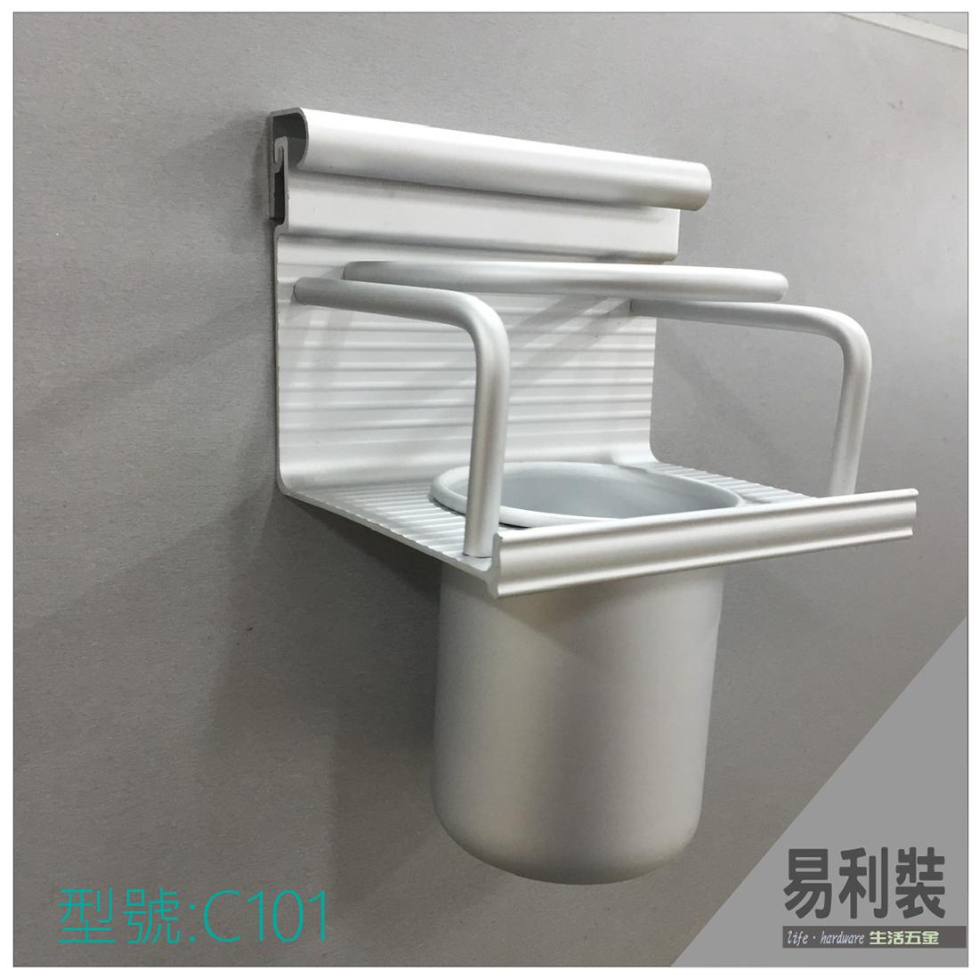 【 EASYCAN  】C101 15cm單杯架 易利裝生活五金 鋁合金 廚房 餐廳 房間 浴室 小資族 辦公家具 系統家具