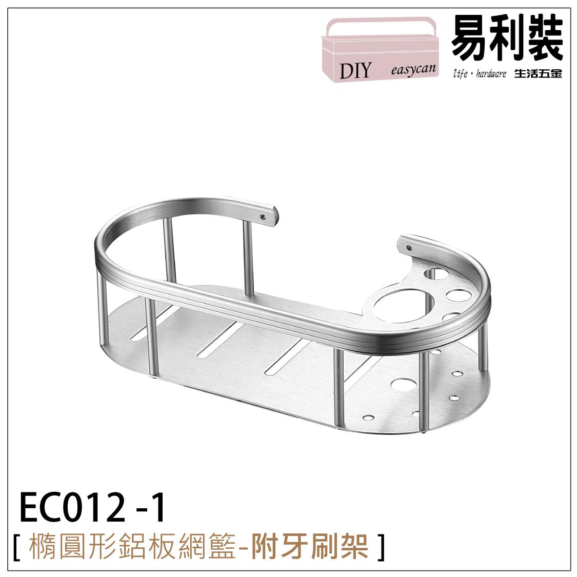 【 EASYCAN  】EC012-1 橢圓形鋁板網籃附牙刷架 易利裝生活五金 鋁合金 置物架 收納架 廚房 餐廳 房間 浴室 小資族