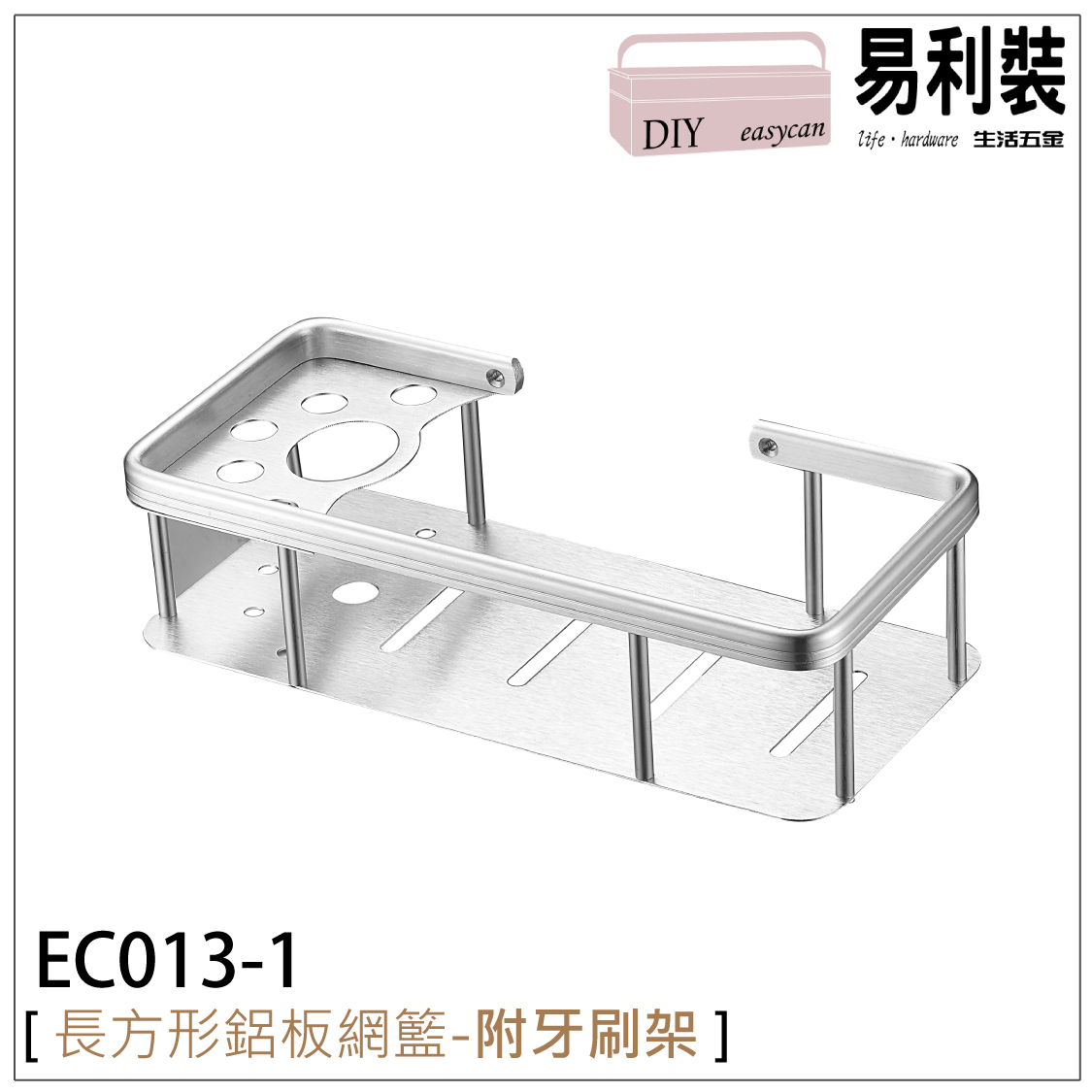 【 EASYCAN  】EC013-1 長方形鋁板網籃附牙刷架 易利裝生活五金 鋁合金 置物架 收納架 廚房 餐廳 房間 浴室 小資族
