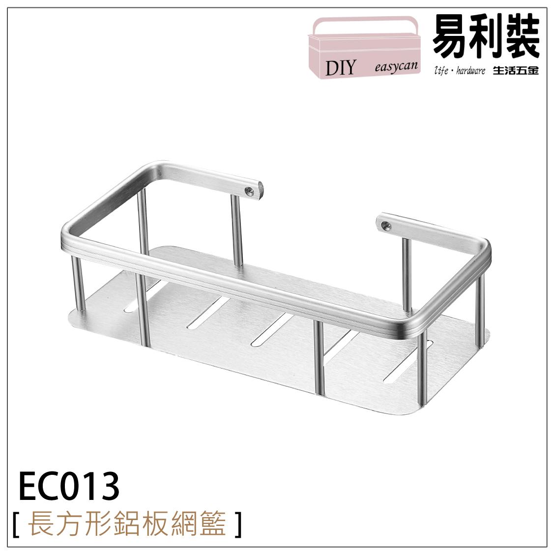 【 EASYCAN  】EC013 長方形鋁板網籃 易利裝生活五金 鋁合金 置物架 收納架 廚房 餐廳 房間 浴室 小資族