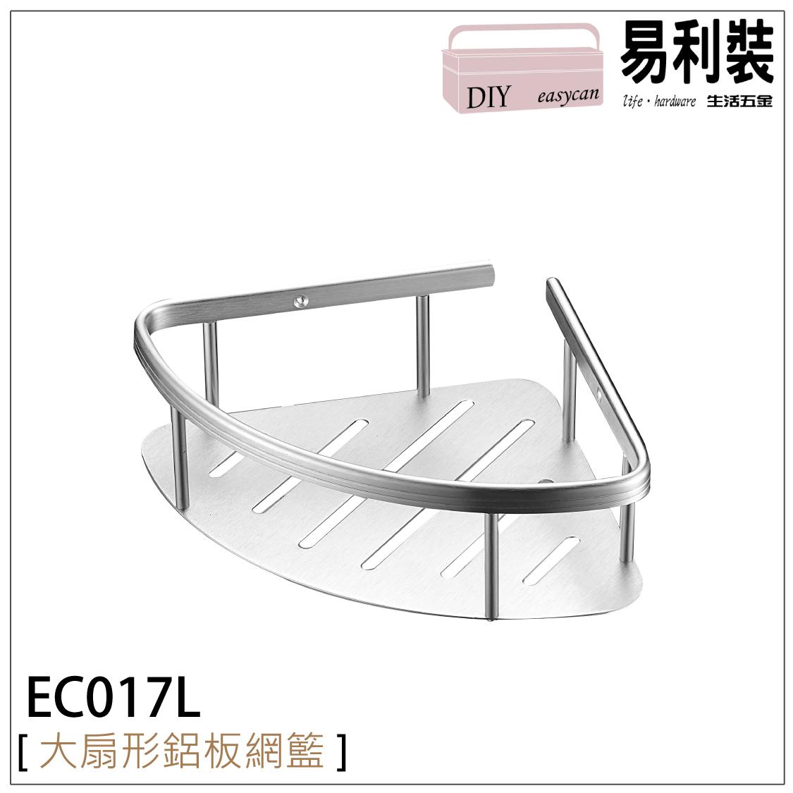 【 EASYCAN  】EC017L 大扇形鋁板網籃 易利裝生活五金 鋁合金 置物架 收納架 轉角架 廚房 餐廳 房間 浴室 小資族