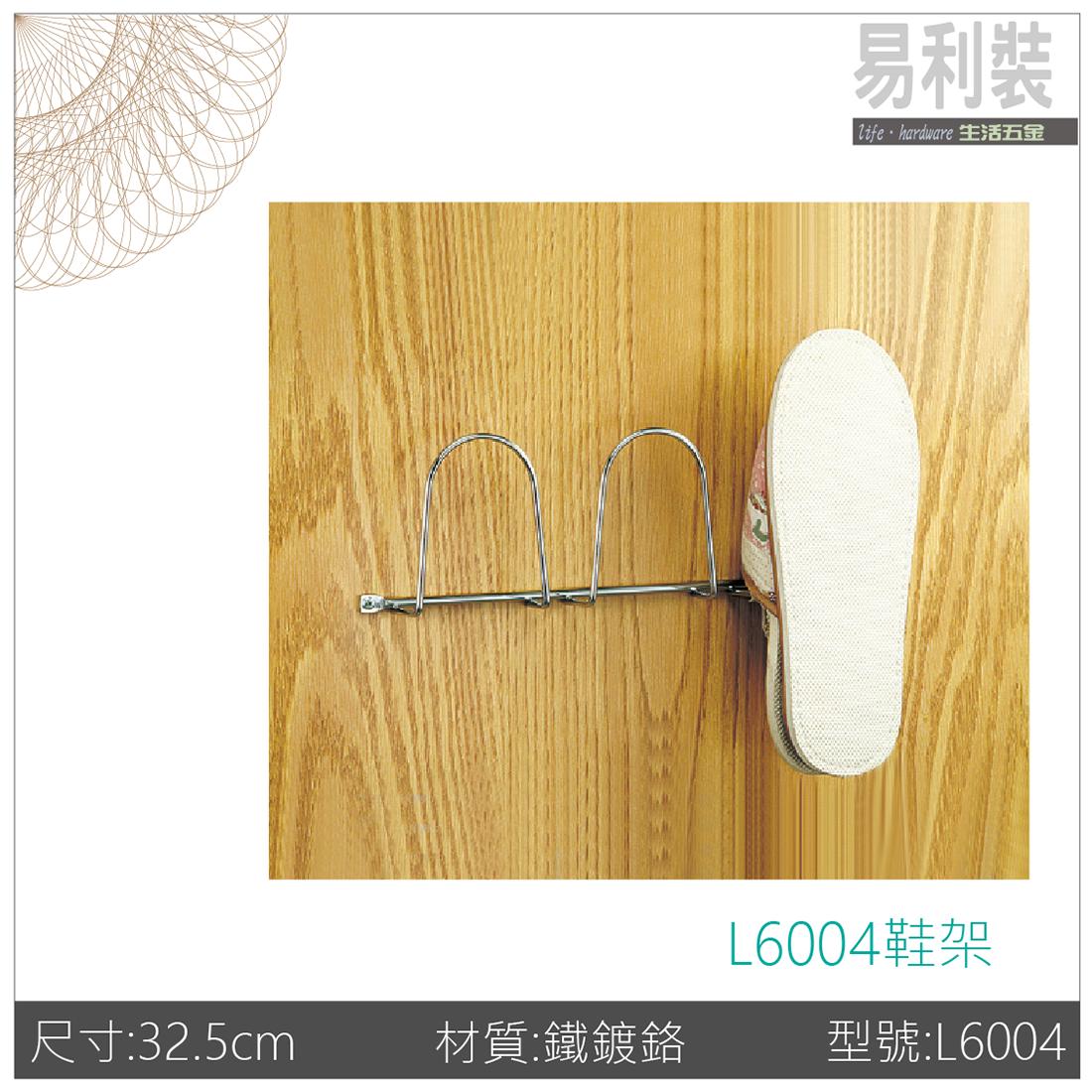 【 EASYCAN  】L6004 鞋架 易利裝生活五金 餐廳 廚房 房間 臥房 客廳 小資族 辦公家具 系統家具