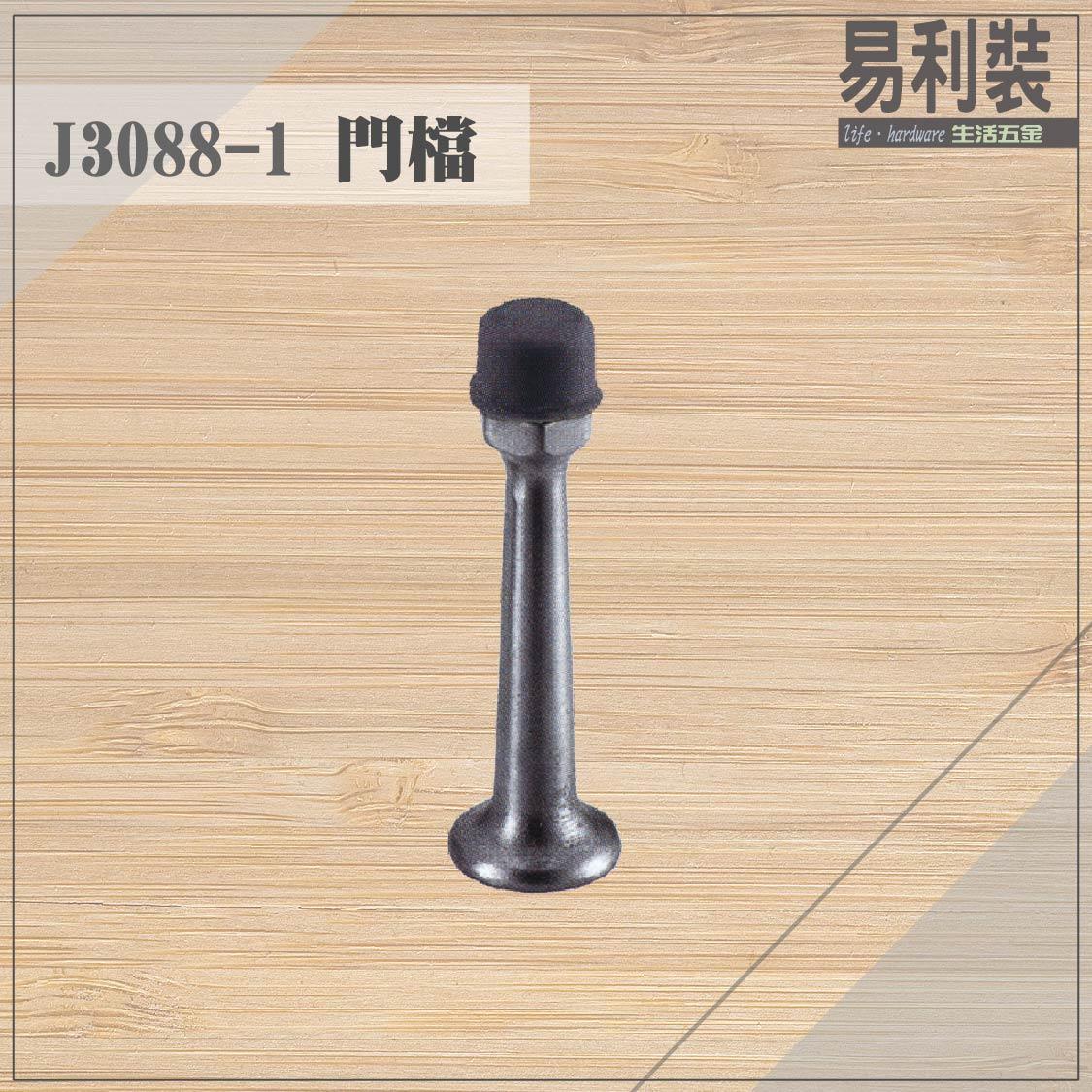 【 EASYCAN  】J3088-1 不鏽鋼門檔 易利裝生活五金 浴室 廚房 房間 臥房 衣櫃 小資族 辦公家具 系統家具