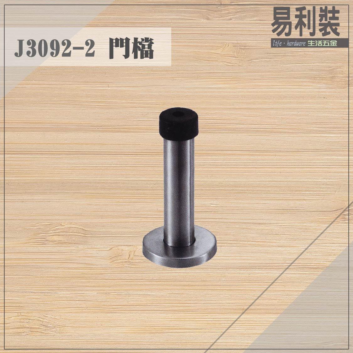 【 EASYCAN  】J3092-1 不鏽鋼門檔 易利裝生活五金 浴室 廚房 房間 臥房 衣櫃 小資族 辦公家具 系統家具
