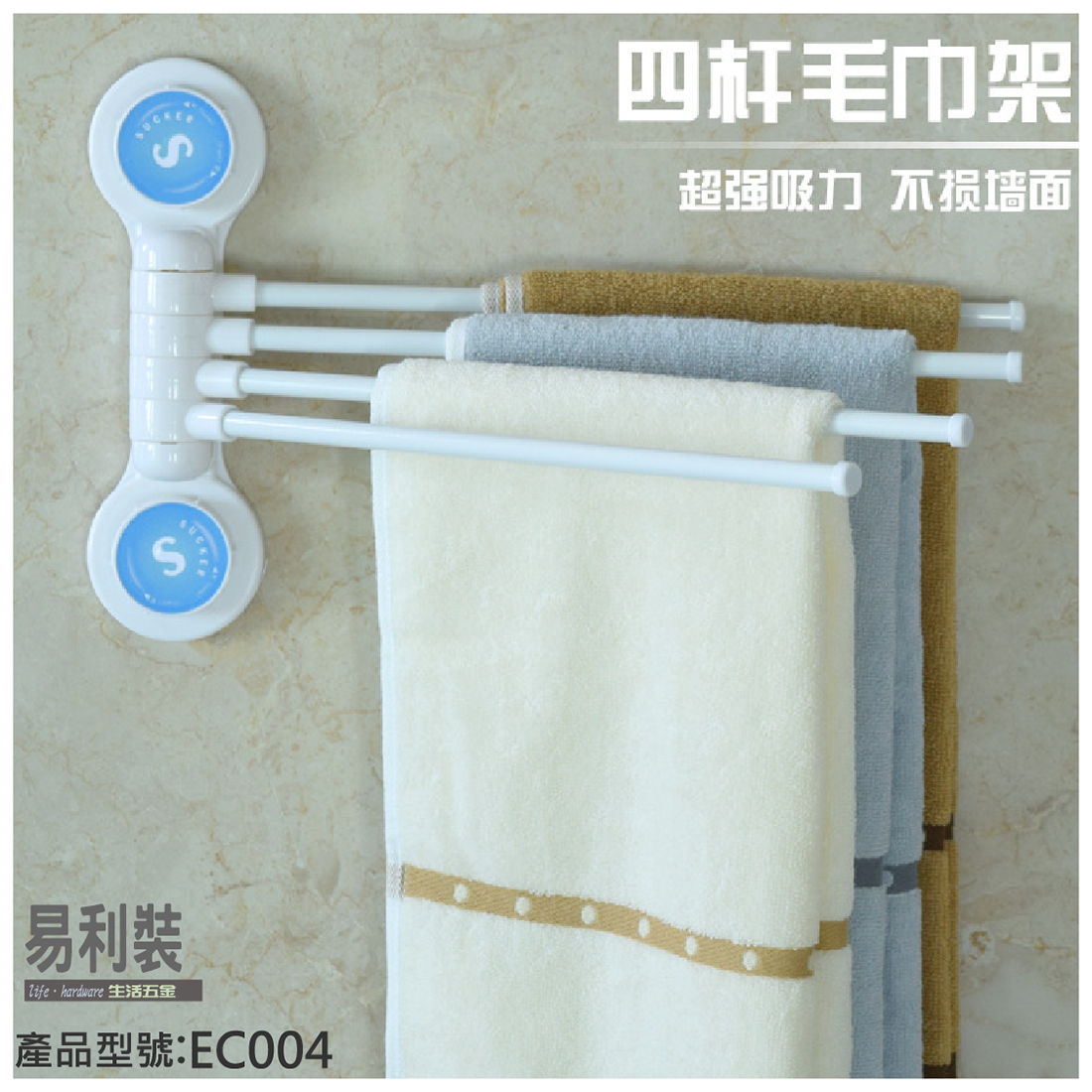 【 EASYCAN  】EC004 四桿毛巾架 易利裝生活五金 浴室 免鑽孔 吸盤式 房間 臥房 衣櫃 小資族 辦公家具 系統家具