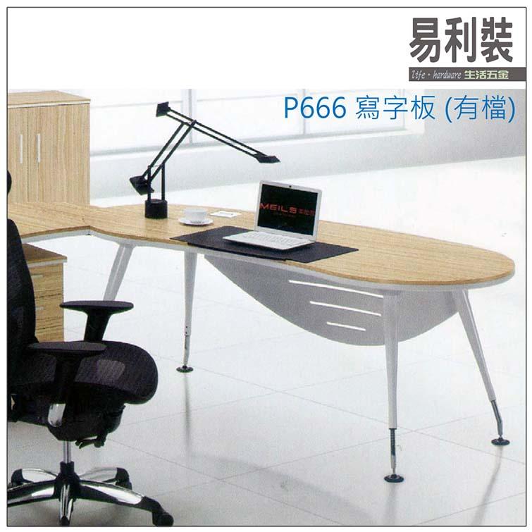 【 EASYCAN  】P666 寫字板(有檔) 易利裝生活五金 辦公桌墊 寫字桌墊 電腦書桌墊 寫字板 墊板