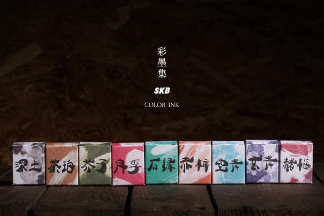 SKB color ink彩墨集鋼筆墨水INK-120_25ml(九種墨色-單瓶)
