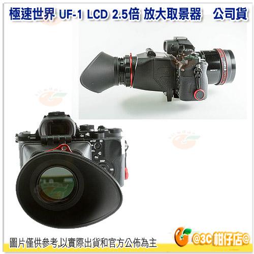 """極速世界 UF-1 LCD 2.5倍 放大取景器 公司貨 可掀式 放大器 適用3.0"""" 3.2"""" LCD"""