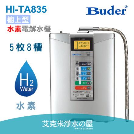 BUDER普德櫥上型水素電解水機 HI-TA835 (TA815升級版) (日本原裝進口)【贈NSF認證,專用三道前置過濾及一年份濾心】★免費到府安裝