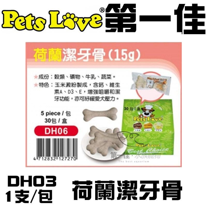 [第一佳 水族寵物] 紐西蘭Pets Love【荷蘭潔牙骨(15g) DH03 1支/包】紓緩壓力 潔牙