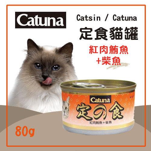 【力奇】Catsin / Catuna 定食貓罐-紅肉鮪魚+柴魚-80g-16元 /罐>可超取(C202E07)