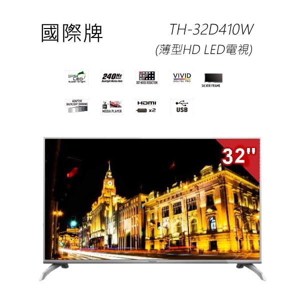 Panasonic國際牌 TH-32D410W 32吋 HD 薄型LED液晶電視