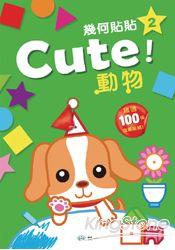 Cute!動物