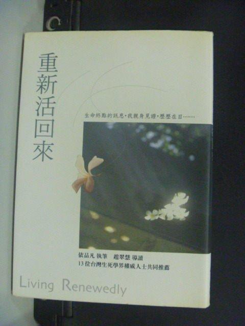 【書寶二手書T6/哲學_HEC】重新活回來_附台灣瀕死經驗者訪談VCD_依品凡