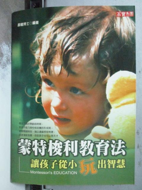 【書寶二手書T9/大學教育_OAU】蒙特梭利教育法:讓孩子從小玩出智慧_晨曦