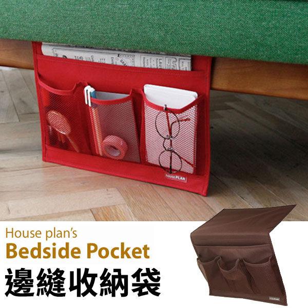 床邊收納袋-韓國居家創意床邊收納 客廳沙發茶几收納插物袋 整理袋 【AN SHOP】