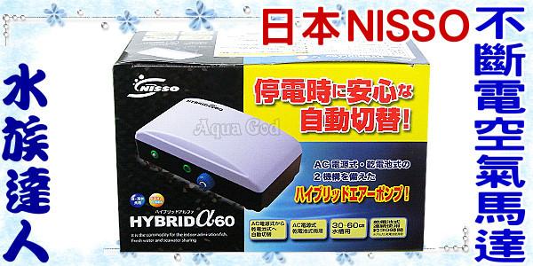 【水族達人】日本NISSO《微調專業型不斷電空氣馬達(HYBRIDα-60)》空氣幫浦