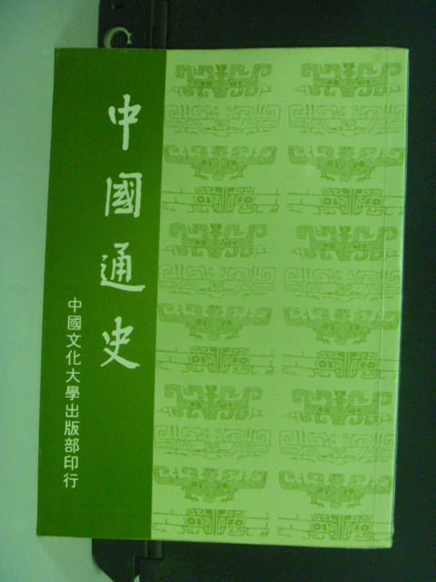 【書寶二手書T5/歷史_KON】中國通史_中國文化大學