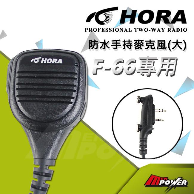 【禾笙科技】免運 HORA F-66VU 專用防水手持麥克風(大)/無線電/對講機/防水/F66/HORA/台灣製造