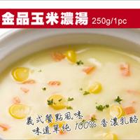 【金品】玉米濃湯(250g)