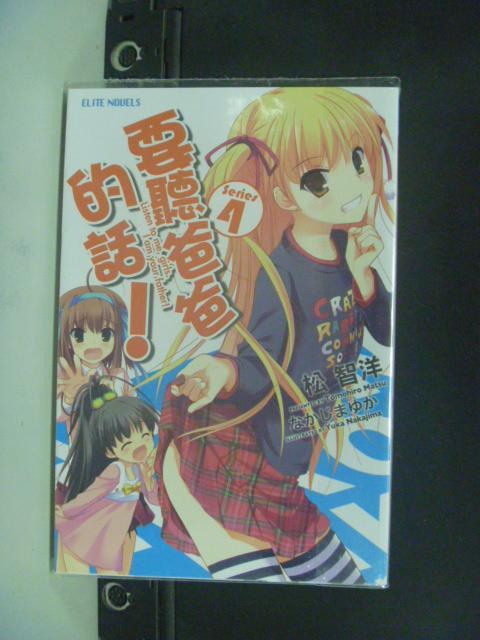 【書寶二手書T3/言情小說_KGJ】要聽爸爸的話 4_松智洋_輕小說