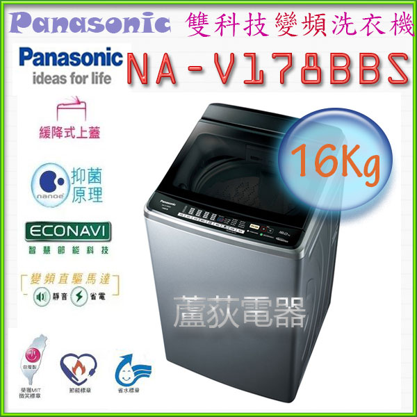 【國際 ~蘆荻電器】全新 16公斤【Panasonic  ECO NAVI+nanoe 雙科技變頻洗衣機 】NA-V178DBS另售NA-V130DBS.NA-V158DBS.NA-V168DBS.NA-V188DBS