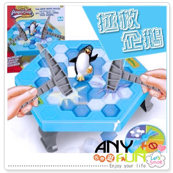 任你逛☆拯救企鵝破冰台 親子桌遊 互動  拆牆遊戲 敲冰磚遊戲 蔡阿嘎  禮物  anyfun【T6075】