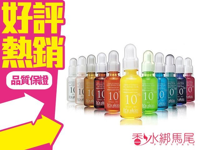 韓國 It s skin 能量10 安瓶精華 30ml 多款任選◐香水綁馬尾◐