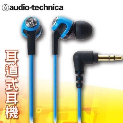 """鐵三角 耳塞式耳機 ATH-CK323M 淺藍色""""正經800"""""""
