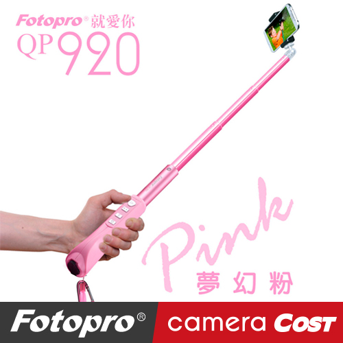 FOTOPRO QP-920R 甜新粉紅 情人節限定 隨身型自拍架 內建藍芽 遙控拍照 湧蓮公司貨 自拍神器 自拍棒