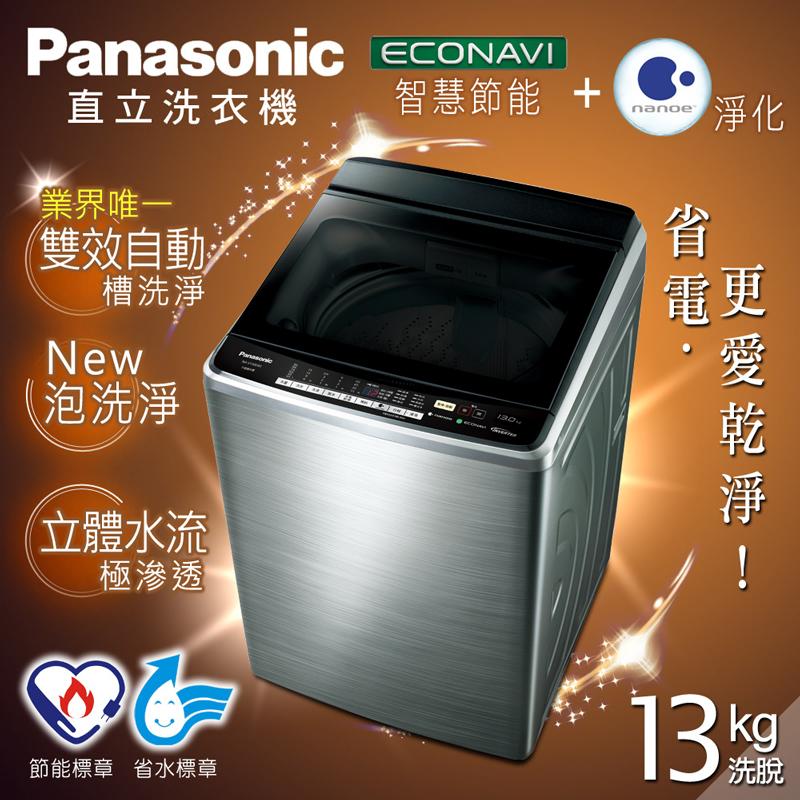 【Panasonic國際牌】13kg節能淨化雙科技。超變頻直立式洗衣機/不鏽鋼(NA-V130DBS-S)