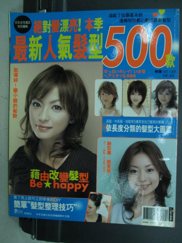 【書寶二手書T1/美容_QKU】絕對變漂亮!最新人氣髮型500款