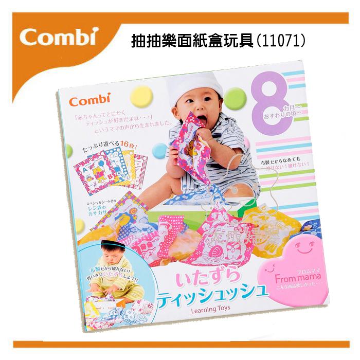 【大成婦嬰】Combi 抽抽樂面紙盒玩具 11071