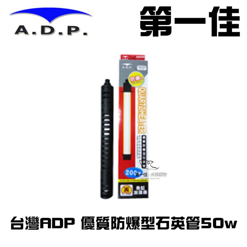 [第一佳 水族寵物] 台灣ADP 優質防爆型石英管50w (ADP-K-031) 免運