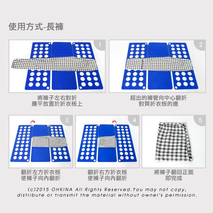 【歐奇納 OHKINA】神奇快速萬用折衣板(2入) 圖示介紹7