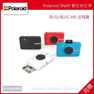 可傑 寶麗萊 Polaroid SNAP 數位拍立得 相印機 相片沖印機 黑/藍/紅 公司貨