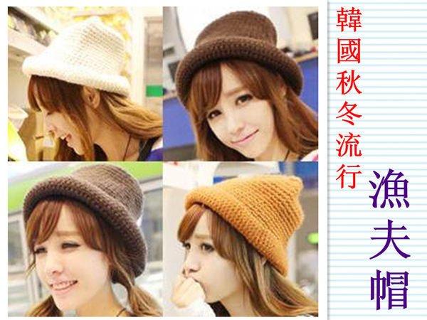 =優生活=韓國首爾秋冬流行漁夫帽 加厚針織帽 粗針織帽 毛線帽 百搭款帽子