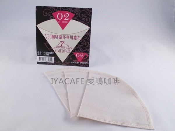 《愛鴨咖啡》V02 錐形 濾布 2-4 人份 3片/包 適用各款 錐形 濾杯