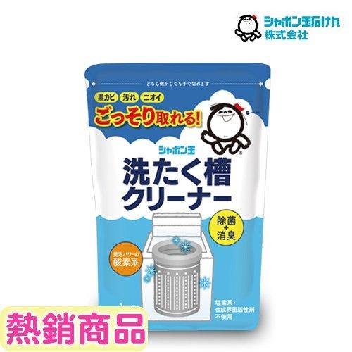 「日本泡泡玉」洗衣槽專用清潔劑-2入