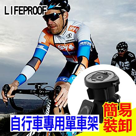 LIFEPROOF 自行車專用單車架