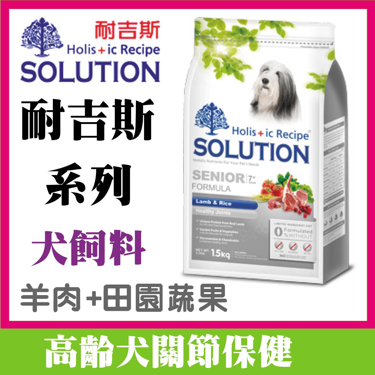 【耐吉斯SOLUTION】高齡犬關節保健(羊肉+田園蔬果)狗飼料-7.5kg