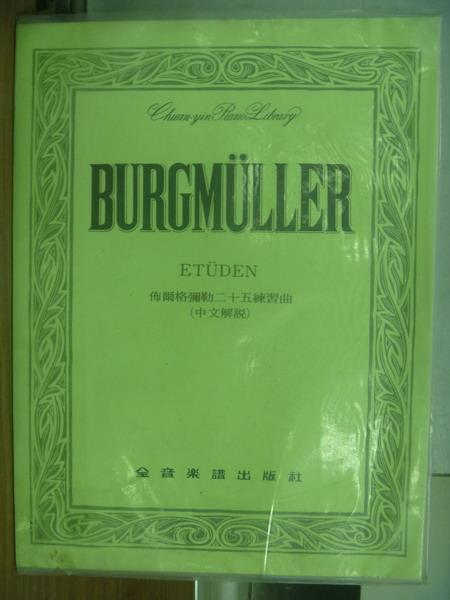 【書寶二手書T1/音樂_QNY】Burgmuller_佈爾格彌勒25練習曲
