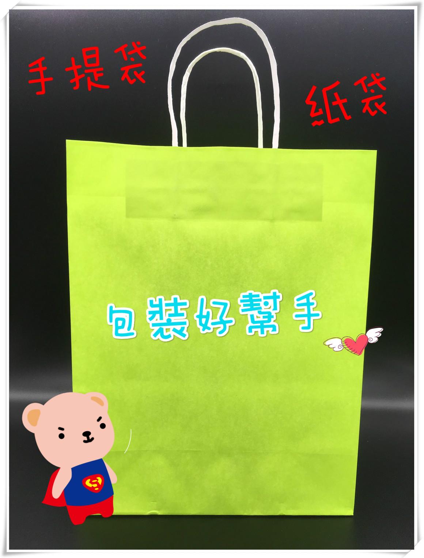 ❤含發票❤小賣家好幫手❤紙袋約31x11x24cm❤手提袋/包裝袋/禮品袋/牛皮紙袋/購物袋/收納袋/禮物袋❤