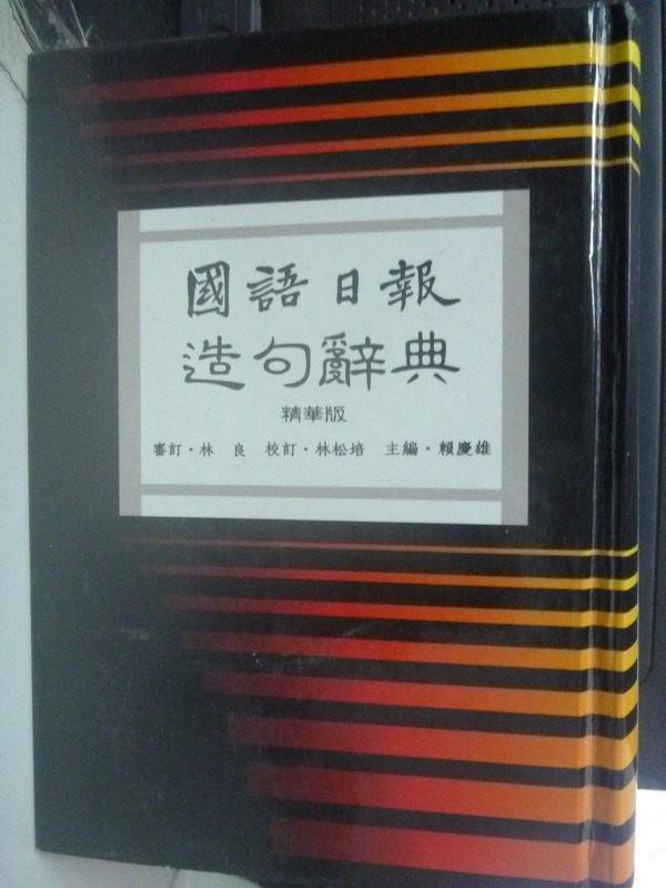 【書寶二手書T3/字典_INW】國語日報造句辭典_原價400_賴慶雄