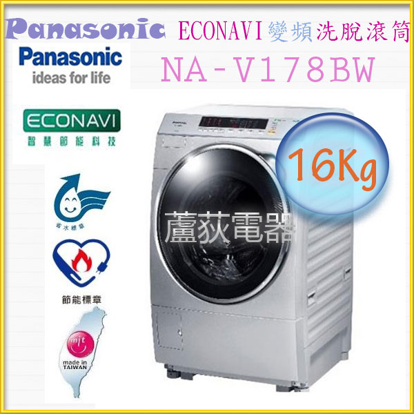 新品預購【國際 ~蘆荻電器】全新 16公斤【Panasonic洗脫變頻洗衣機 】NA-V178DW另售NA-V130DW.NA-V158DW