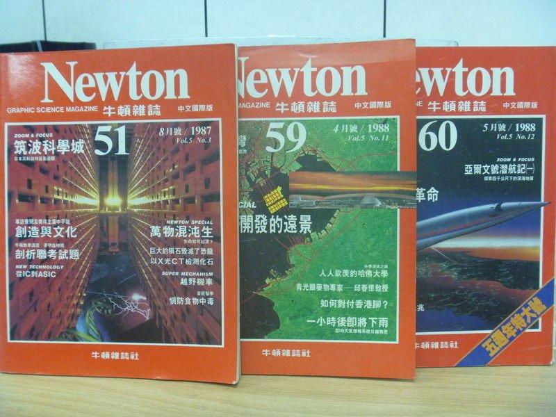 【書寶二手書T8/雜誌期刊_PPT】牛頓_51+59+60期_3本合售_筑波科學城等