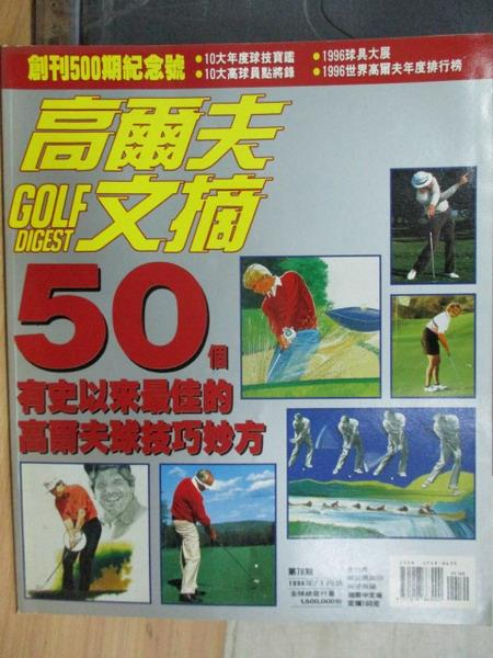 【書寶二手書T1/雜誌期刊_XEV】高爾夫文摘_78期_50個有史以來最佳的高爾夫球技巧妙方等