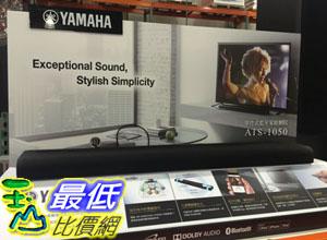 [105限時限量促銷] COSCO YAMAHA SOUNDBAR 超薄單件式家庭劇院 串流ATS1050 _C106078