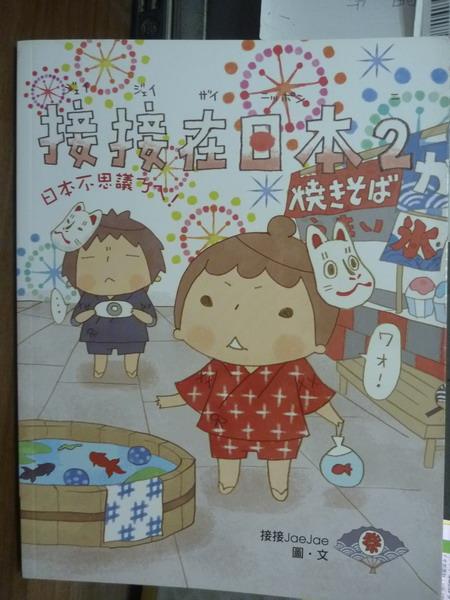 【書寶二手書T5/繪本_QJT】接接在日本2_接接
